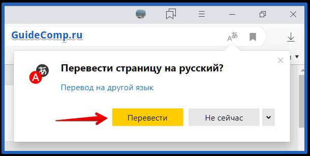 настройка языка в яндекс браузере