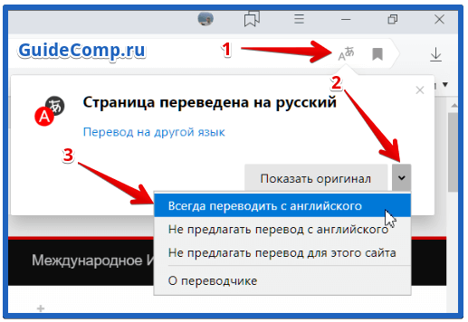где настроить язык в яндекс браузере