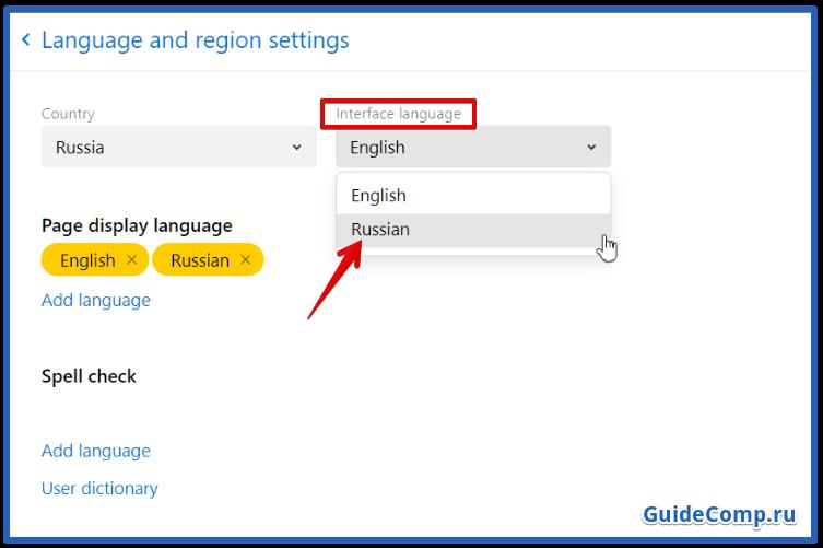 как перевести язык в яндекс браузере