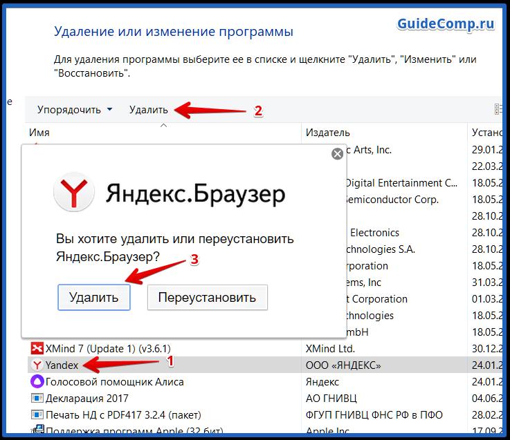 как переключить яндекс браузер на русский язык
