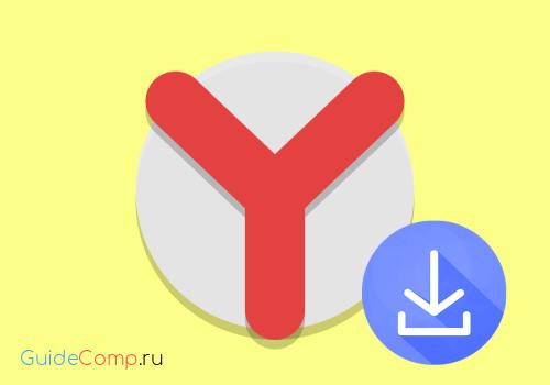 переустановить яндекс браузер