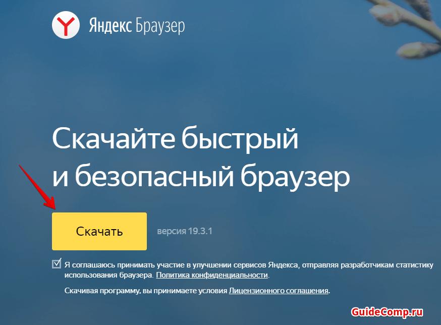 как удалить и заново установить яндекс браузер на русском
