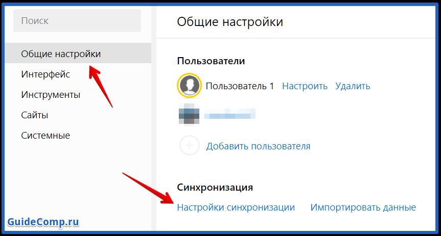 переустановить яндекс браузер на русском