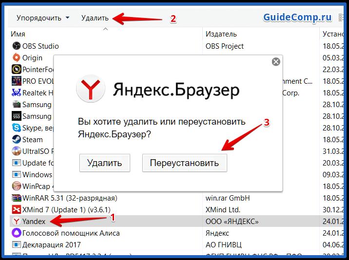 установить повторно яндекс браузер