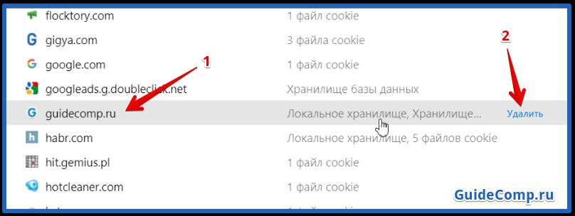 как очистить файлы cookie в яндекс браузере