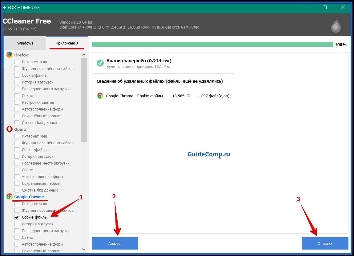 как убрать куки из браузера яндекс