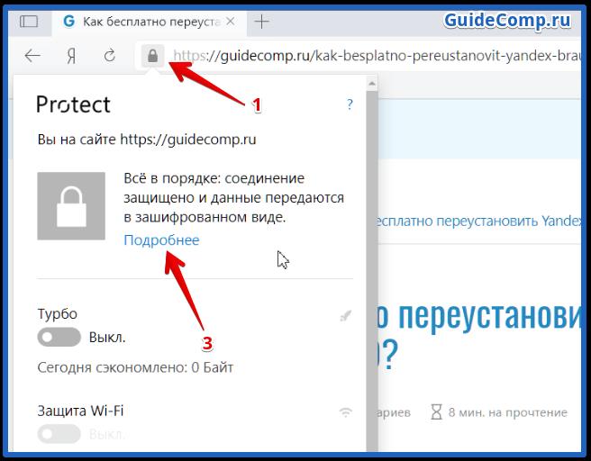 как удалить cookies в yandex браузере