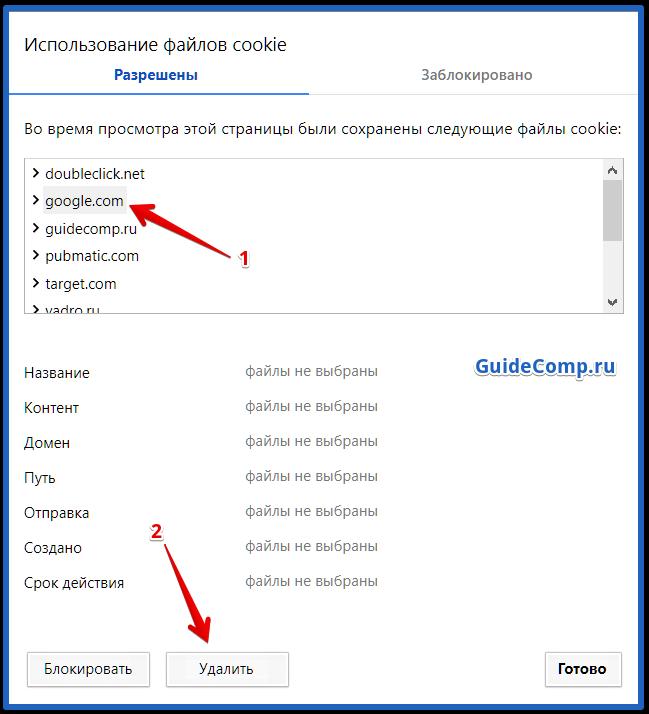чистить куки в яндекс браузере