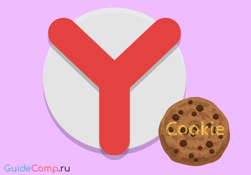 как включить cookies в яндекс браузер