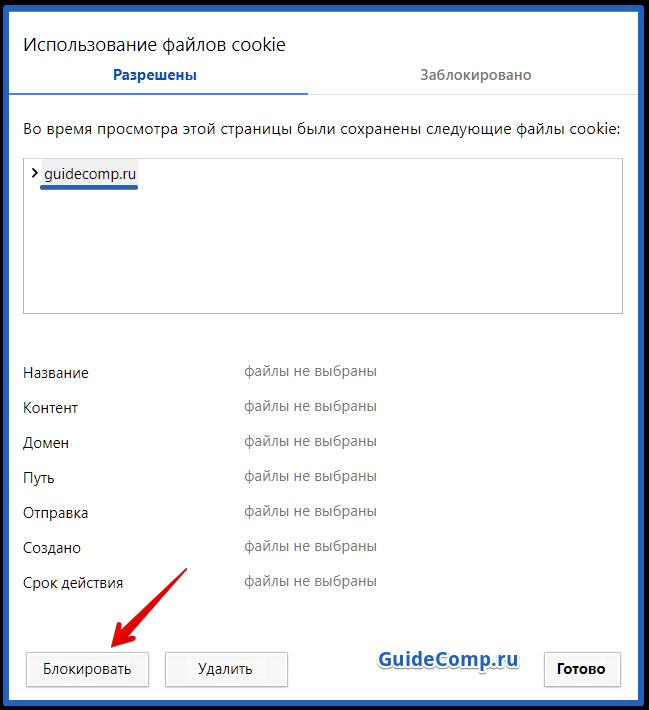 файлы куки в яндекс браузере