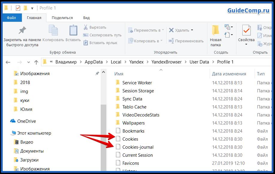 где хранятся cookies в yandex браузере