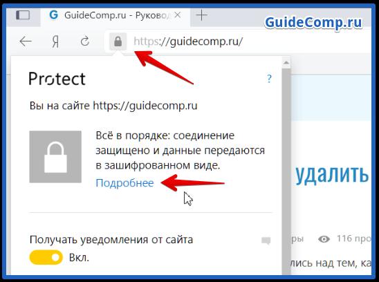 как включить поддержку cookies в браузере яндекс
