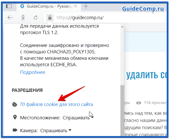 как разрешить файлы cookie в яндекс браузере