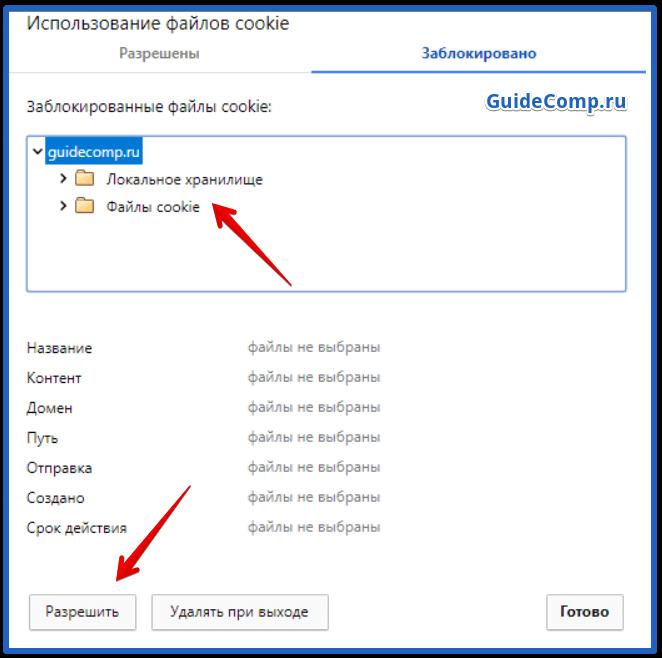 как включить файлы куки в яндекс браузере