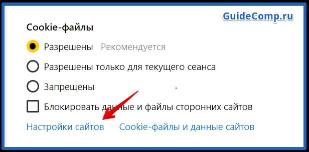 как разрешить cookies в яндекс браузере