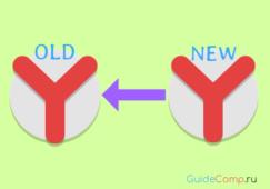 как вернуть старую версию яндекс браузера