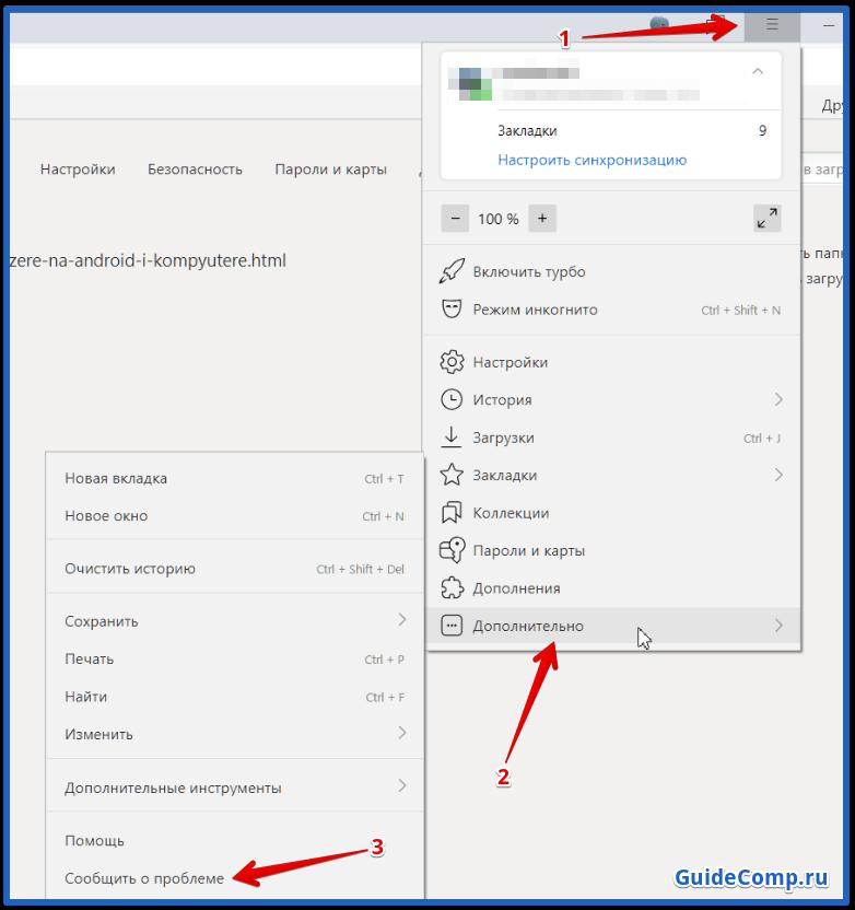 как восстановить старую версию яндекс браузера