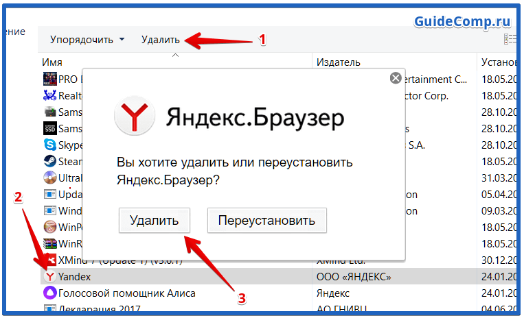 даунгрейд яндекс браузера