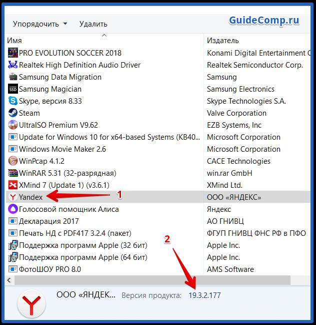 яндекс браузер последняя версия изменить настройки