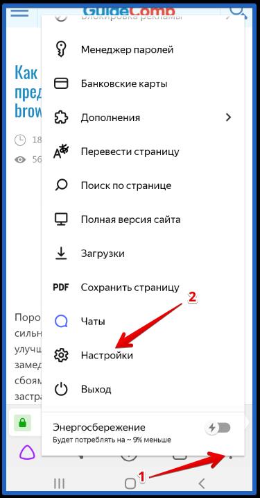 как посмотреть версию яндекс браузера