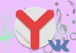 расширение для скачивания музыки вконтакте яндекс браузер