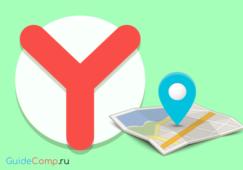 как поменять регион в браузере яндекс