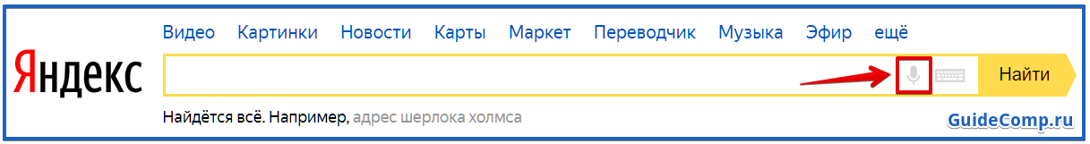 как разблокировать микрофон в браузере яндекс
