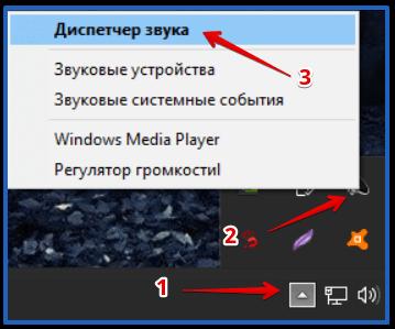 как изменить микрофон в яндекс браузере