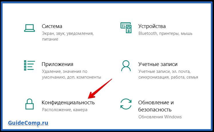 разблокировать доступ к микрофону в яндекс браузер