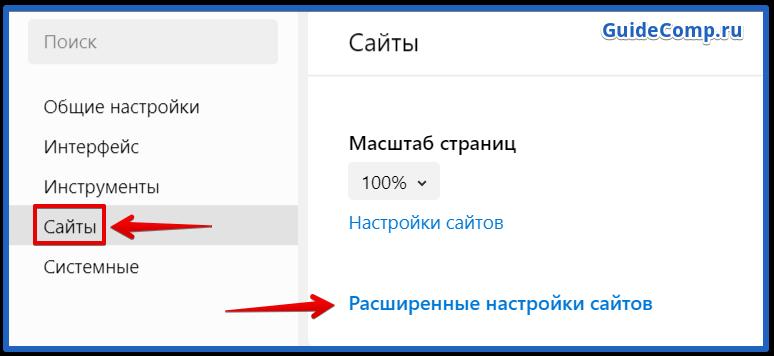 разрешить доступ к микрофону для браузера яндекс