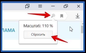 как уменьшить окно браузера яндекс
