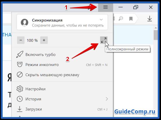как сделать полноэкранный режим в яндекс браузере