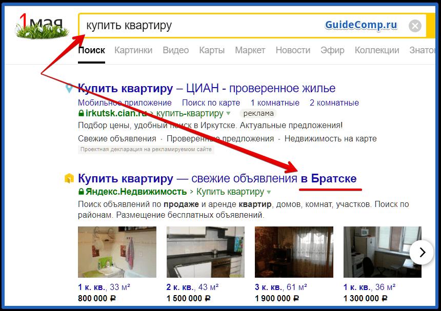 как изменить регион в яндекс браузере