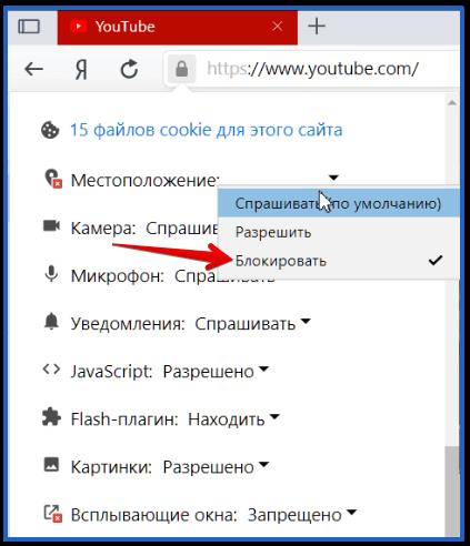 как поменять страну в браузере yandex