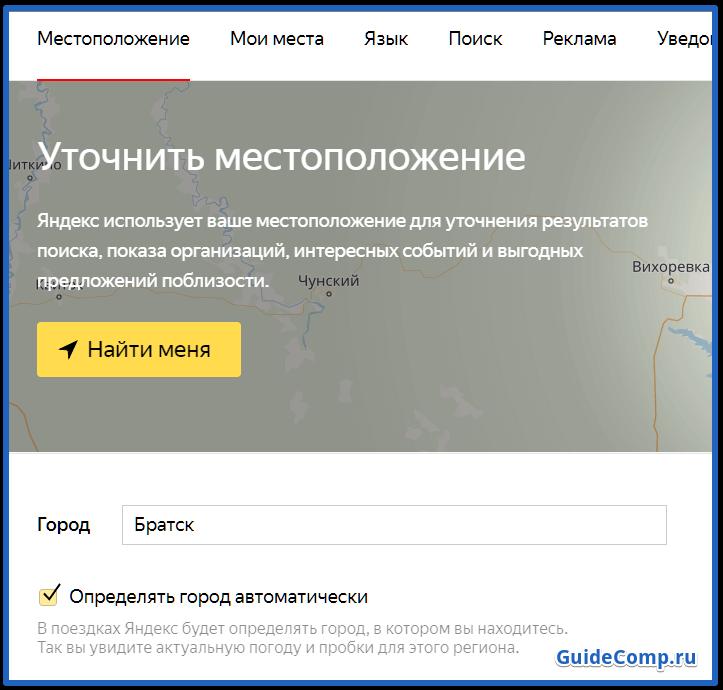 как изменить страну в браузере yandex