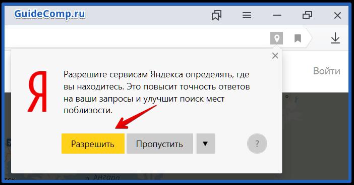 как настроить регион в яндекс браузере