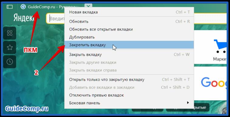как изменить стартовую страницу в яндекс браузере