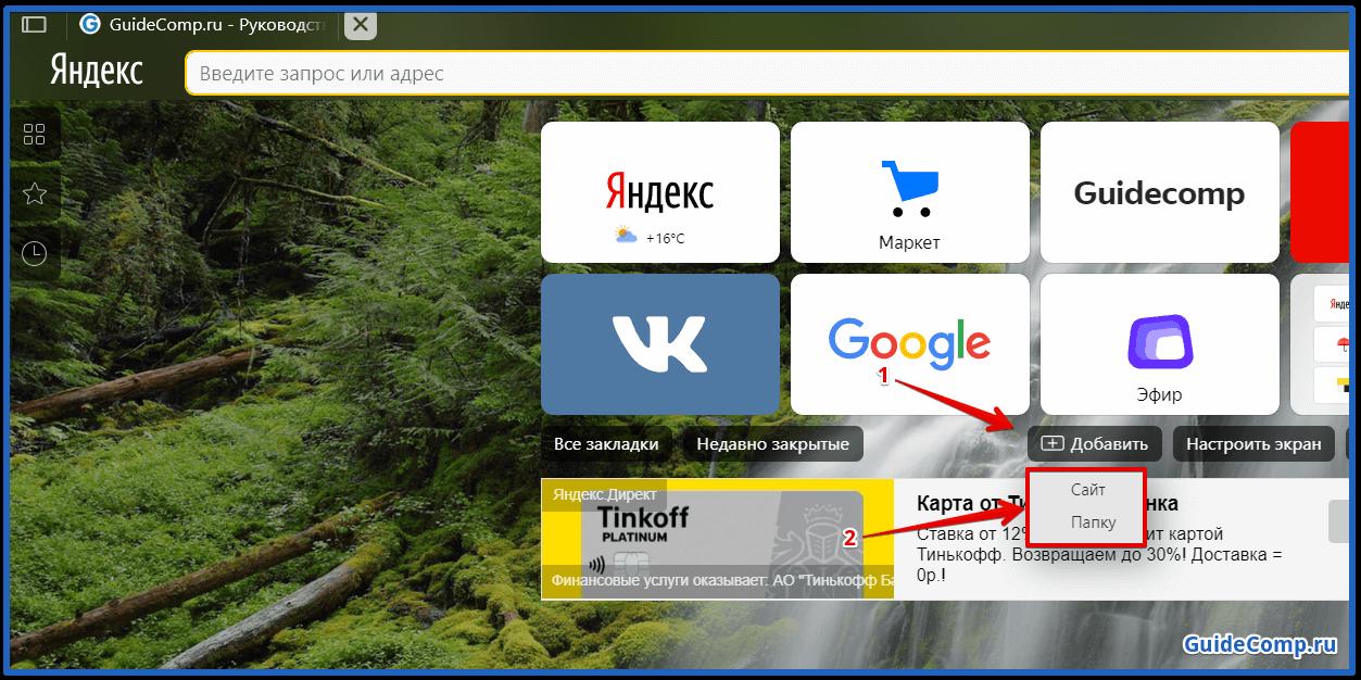 как настроить домашнюю страницу в яндекс браузере