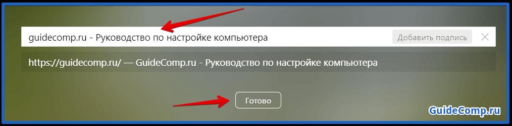 как изменить домашнюю страницу в яндекс браузере