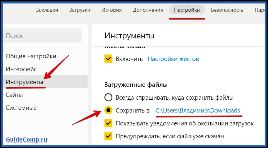 как настроить папку загрузки в яндекс браузере