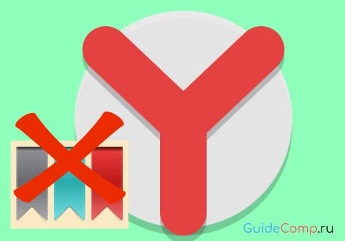 как удалить закладки в яндекс браузере