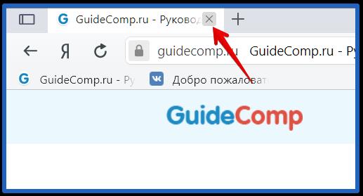 удалить автооткрывание вкладки яндекс браузер