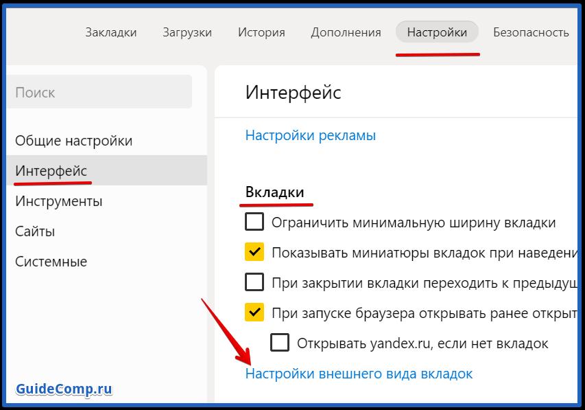 как убрать лишние вкладки в яндекс браузере