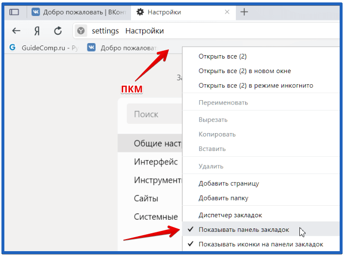 как удалить вкладки на компьютере яндекс браузер