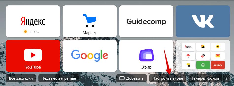 как очистить панель закладок в яндекс браузере