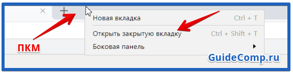 как восстановить закрытые вкладки в яндекс браузере