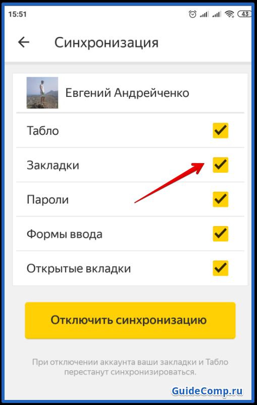 восстановление закладок в яндекс браузере на андроид