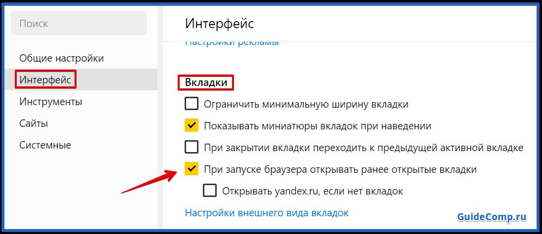 восстановление закрытых вкладок яндекс браузер