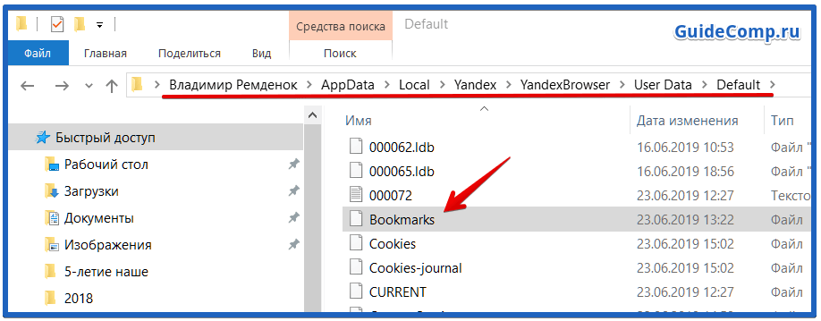 где хранятся вкладки яндекс браузер