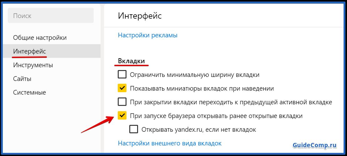 как сохранить открытые сайты в яндекс браузере
